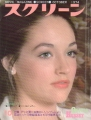OLIVIA HUSSEY Screen (10/74) JAPAN Magazine