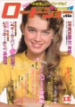 BROOKE SHIELDS Roadshow (12/82) JAPAN Magazine