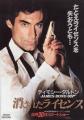 JAMES BOND 007 Licence To Kill JAPAN Promo Movie Flyer (A)