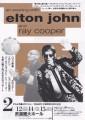 ELTON JOHN 1995 JAPAN Promo Tour Flyer (B)