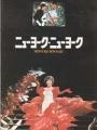 LIZA MINNELLI New York, New York JAPAN Movie Program ROBERT DENIRO