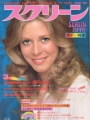LINDSAY WAGNER Screen (8/80) JAPAN Magazine