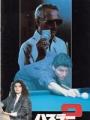 COLOR OF MONEY Original JAPAN Movie Program TOM CRUISE PAUL NEWMAN