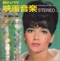 SUZANNE PLESHETTE Screen Music In Stereo (No.19) JAPAN 8