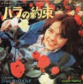 JACK WILD Everything's Coming Up Roses JAPAN 7