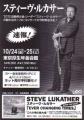 STEVE LUKATHER 2008 JAPAN Promo Tour Flyer (B)
