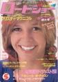 KRISTY McNICHOL Roadshow (5/81) JAPAN Magazine