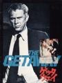 GETAWAY Original JAPAN Movie Program STEVE MCQUEEN ALI MCGRAW