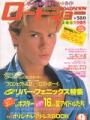 RIVER PHOENIX Roadshow (9/87) JAPAN Magazine
