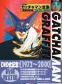GATCHAMAN Gatchaman Graffiti JAPAN Picture Book