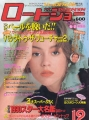 ALYSSA MILANO Roadshow (12/89) JAPAN Magazine