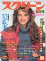 BROOKE SHIELDS Screen (3/82) JAPAN Magazine
