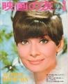 AUDREY HEPBURN Eiga No Tomo (3/68) JAPAN Magazine