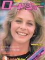 LINDSAY WAGNER Roadshow (3/78) JAPAN Magazine