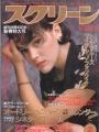 ALYSSA MILANO Screen (2/93) JAPAN Magazine