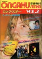 CHEAP TRICK Ongaku Senka Special JAPAN Magazine