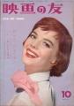 NATALIE WOOD Eiga No Tomo (10/58) JAPAN Magazine