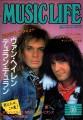 VAN HALEN Music Life (10/84) JAPAN Magazine