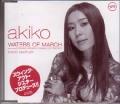 AKIKO Waters Of March JAPAN Promo CD5 w/CORRINE DREWERY of SWING OUT SISTER