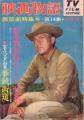STEVE McQUEEN Movie Story Western Special #14 JAPAN Magazine