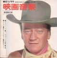 JOHN WAYNE Screen Music In Stereo (No.29) JAPAN 8