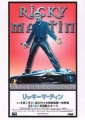 RICKY MARTIN JAPAN 2000 Tour Promo Flyer
