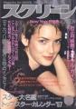 WINONA RYDER Screen (1/97) JAPAN Magazine