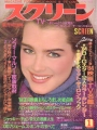 BROOKE SHIELDS Screen (1/84) JAPAN Magazine