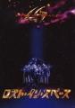 LOST IN SPACE JAPAN Movie Program GARY OLDMAN HEATHER GRAHAM