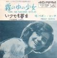 PEGGY MARCH Kiri No Nakano Syojo JAPAN 7