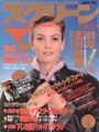 DIANE LANE Screen (1/90) JAPAN Magazine