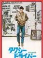 TAXI DRIVER Original JAPAN Movie Program  ROBERT DENIRO  JODI FOSTER