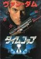 JEAN CLAUDE VAN DAMME Timecop Original JAPAN Movie Program