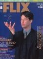 KEANU REEVES Flix (1/95) JAPAN Magazine