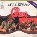 CHICAGO Make Me Smile JAPAN 7''