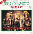 QUEEN Crazy Little Thing Called Love JAPAN 7