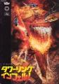 STEVE McQUEEN The Towering Inferno JAPAN Movie Program
