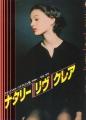 NATALIE PORTMAN/LIV TYLER/CLAIRE DANES Deluxe Color Cine Album JAPAN Picture Book