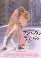 BARBRA STREISAND The Mirror Has Two Faces JAPAN Promo Movie Flyer
