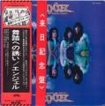 ANGEL On Earth As It Is In Heaven JAPAN LP w/Poster