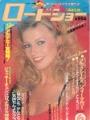 CHERYL LADD Roadshow (6/82) JAPAN Magazine