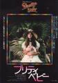 BROOKE SHIELDS Pretty Baby JAPAN Promo Movie Flyer