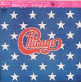 CHICAGO The Great Chicago JAPAN Only LP
