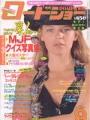 TRACI LIN Roadshow (9/90) JAPAN Magazine