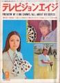 ANGELA CARTWRIGHT Television Age (9/69) JAPAN Magazine