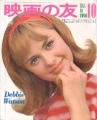 DEBBIE WATSON Eiga No Tomo (10/67) JAPAN Magazine