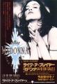 MADONNA Like A Prayer JAPAN Promo Postcard