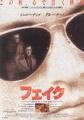 DONNIE BRASCO JAPAN Promo Movie Flyer JOHNNY DEPP AL PACINO