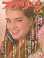 BROOKE SHIELDS Screen (4/83) JAPAN Magazine