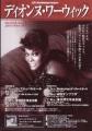 DIONNE WARWICK 2001 JAPAN Promo Tour Flyer